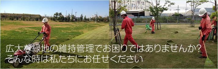 緑地維持管理・芝刈作業