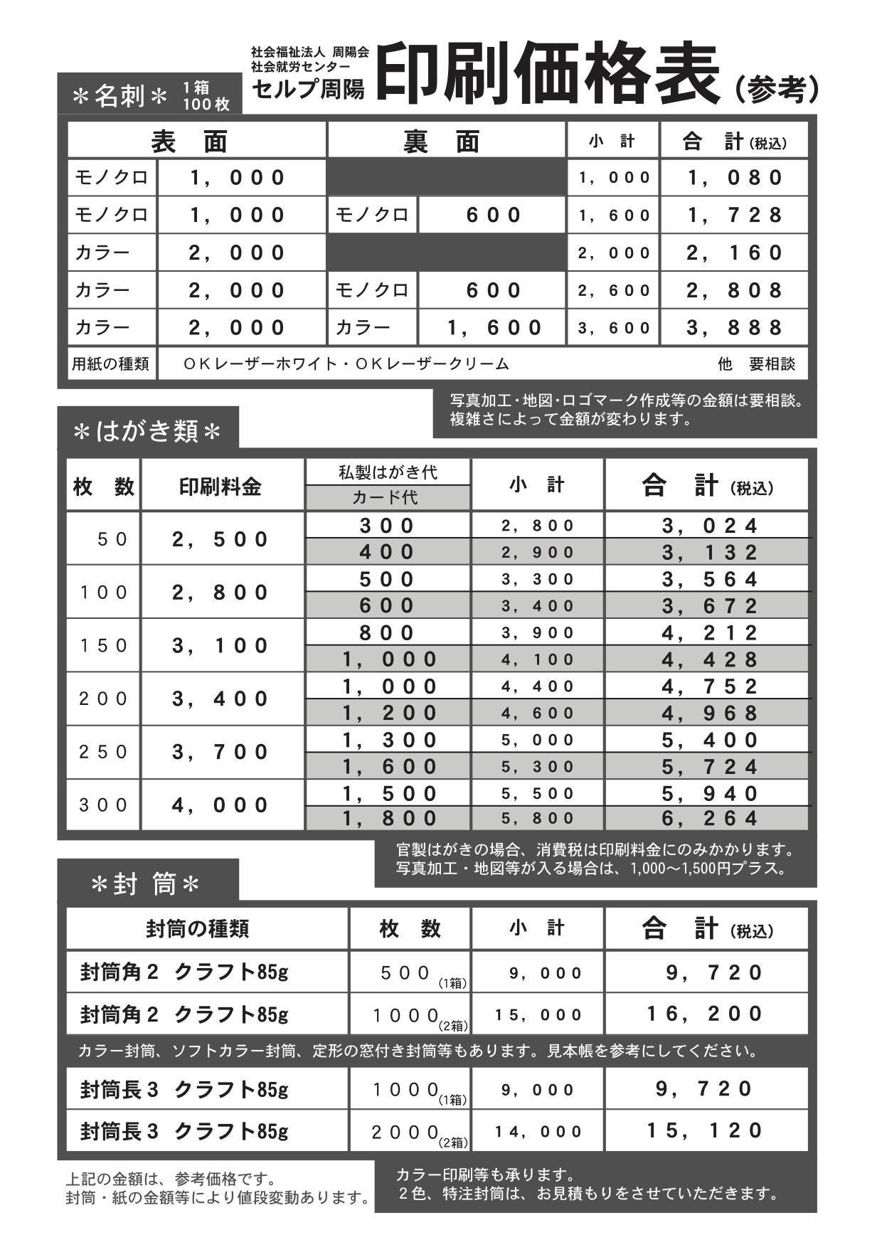 印刷価格表A4