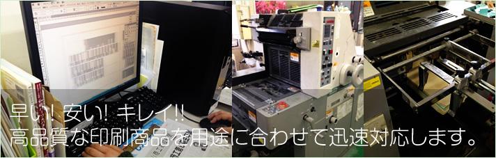 高品質な印刷物を迅速対応