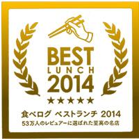 食べログベストランチ2014