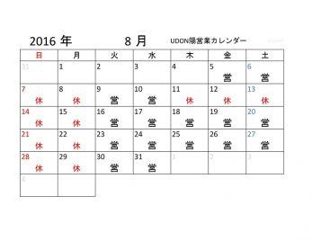 1608うどん事業カレンダーjpeg