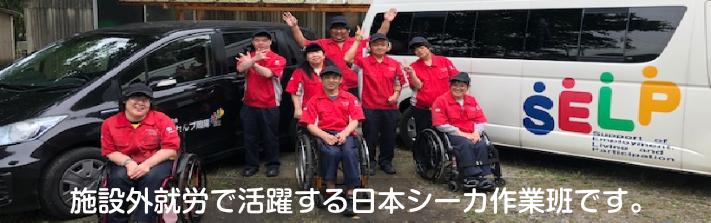 施設外就労で活躍する日本シーカ作業班です